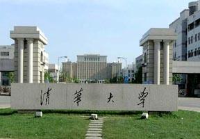 清华大学http://school.edu63.com/uploadfile/10003.jpg