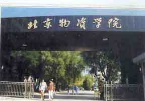 北京物资学院北京物资学院校园环境