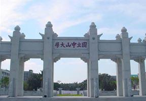 中山大学http://school.edu63.com/uploadfile/10558.jpg