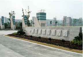 上海工程技术大学上海工程技术大学校园环境