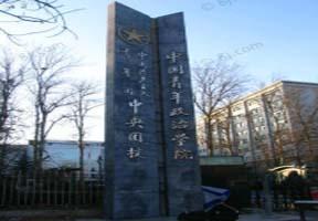 中国青年政治学院中国青年政治学院校园环境