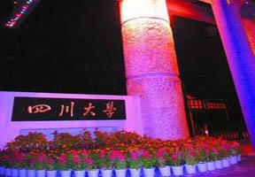 四川大学http://school.edu63.com/uploadfile/11901.jpg