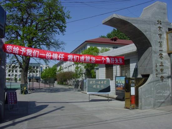 北京市第一零五中学北京市第一零五中学校园图片