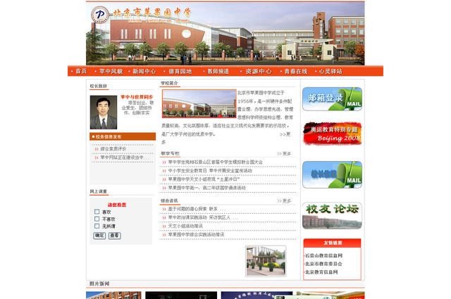 北京市苹果园中学北京市苹果园中学校园风光