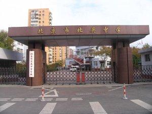 北京市北英中学北京市北英中学校园风光