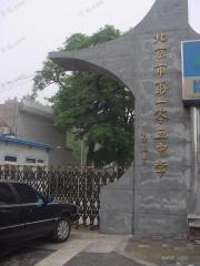 北京市第一零五中学北京市第一零五中学校园风光