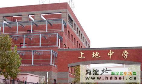 北京市上地中学北京市上地中学校园风光