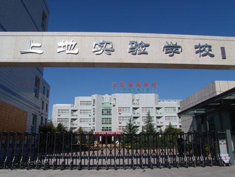 北京市上地实验学校北京市上地实验学校校园风光