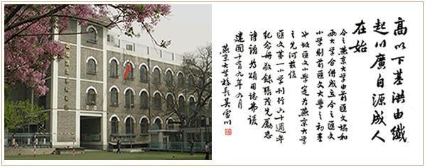 北京汇文一小原丁香胡同小学北京汇文一小原丁香胡同小学校园风光
