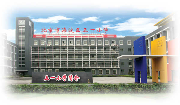 北京市海淀区五一小学