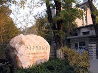 北京大学附属小学北京大学附属小学校园图片