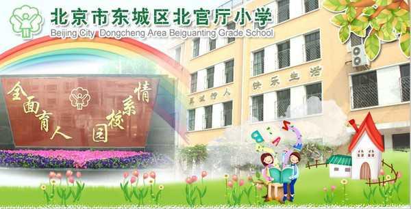 北京景山学校北官厅校区北京景山学校北官厅校区校园风光