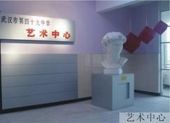 武汉市第四十九中学武汉市第四十九中学校园图片