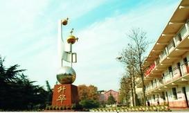 武汉市陆家街中学武汉市陆家街中学校园风光