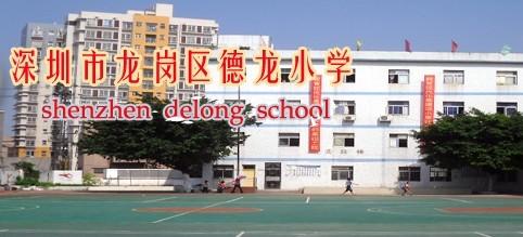 深圳市横岗德龙小学深圳市横岗德龙小学校园风光