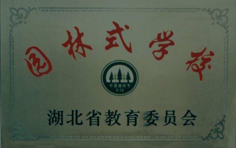 武汉市汉阳区九珠初中校园相片