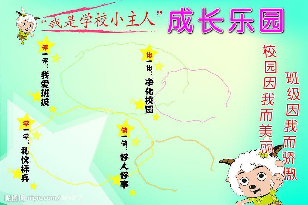 武汉东湖新技术开发区前锋小学武汉东湖新技术开发区前锋小学校园图片
