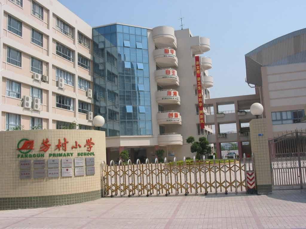 广州市荔湾区芳村小学