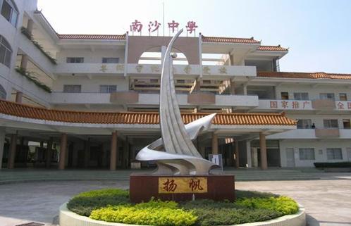 广州市南沙中学广州市南沙中学校园图片