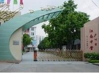 广州市江南中学广州市江南中学校园图片