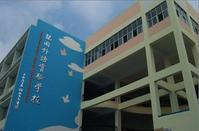 深圳市罗湖区龙园外语实验学校深圳市罗湖区龙园外语实验学校校园风光