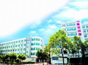 广州市美术中学广州市美术中学校园风光