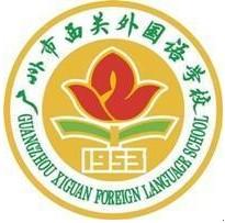 广州市西关外国语学校广州市西关外国语学校校园风光