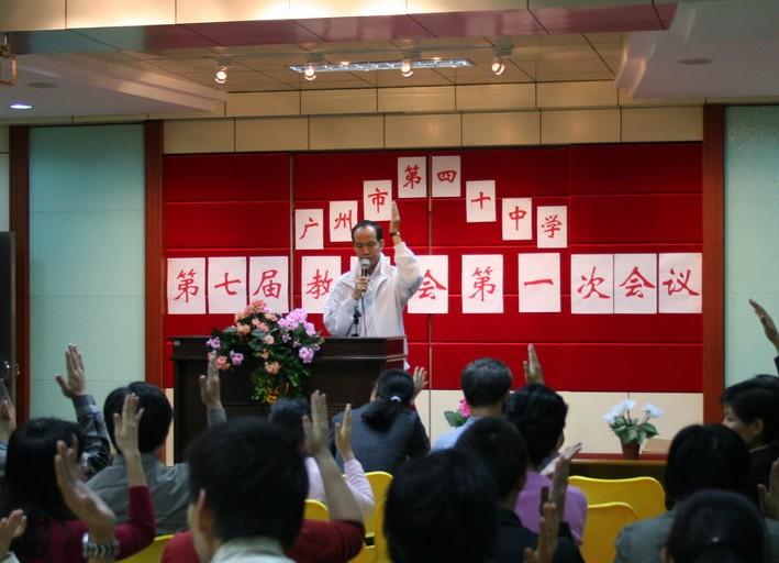 广州市第四十中学广州市第四十中学校园图片