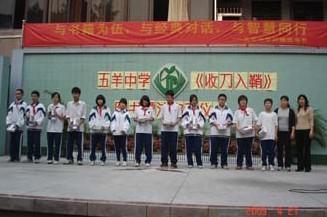 广州市五羊中学广州市五羊中学校园风光