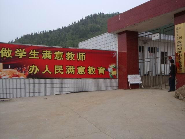 郧县南化塘初级中学郧县南化塘初级中学校园风光