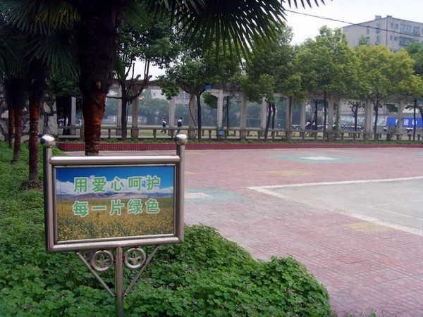郧县城关镇第一初级中学郧县城关镇第一初级中学校园图片
