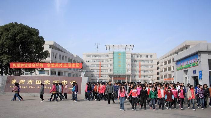 襄樊市田家炳中学校园风景 襄樊市田家炳中学排名,风景,地址