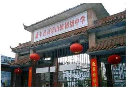 咸丰县高乐山镇初级中学校园风光