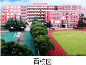 上海西南位育中学上海西南位育中学校园风光