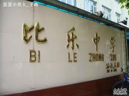 上海市比乐中学上海市比乐中学校园风光