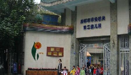 成都市市级机关第二幼儿园成都市市级机关第二幼儿园校园风光