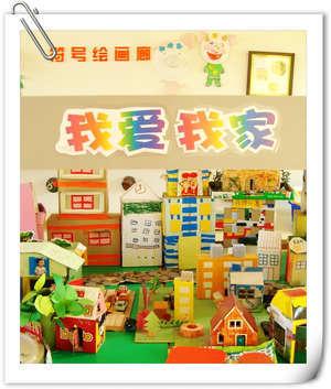 上海市卢湾区瑞金一路幼儿园校园图片