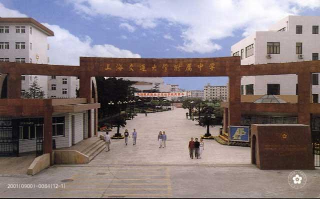 上海交通大学附属中学上海交通大学附属中学校园风光