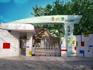 上海市普陀区童的梦艺术幼儿园上海市普陀区童的梦艺术幼儿园校园风光