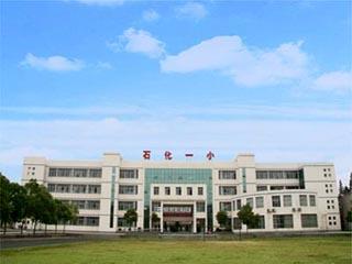 荆门市石化第一小学荆门市石化第一小学校园图片