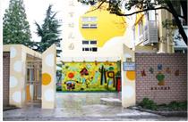 杨浦区延吉幼儿园杨浦区延吉幼儿园校园图片