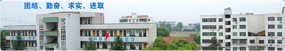 荆门市沙洋县高阳小学荆门市沙洋县高阳小学校园图片