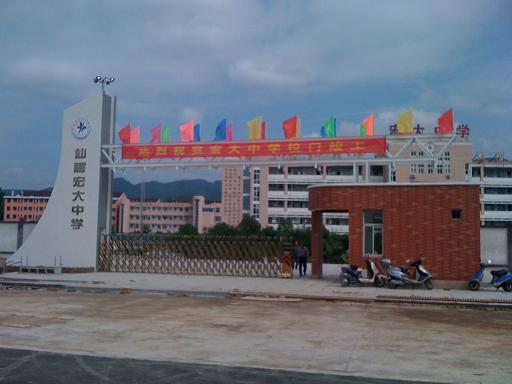 仙居宏大中学校园风景 仙居宏大中学排名,风景,地址图片