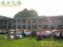 惠水县第二中学校园风景 惠水县第二中学排名,风景,地址