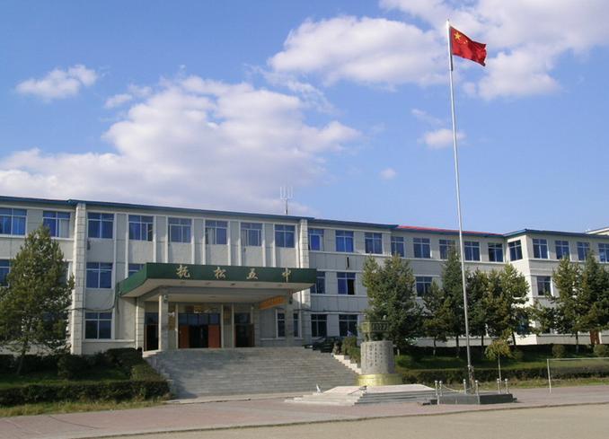抚松县第五中学抚松县第五中学校园风光