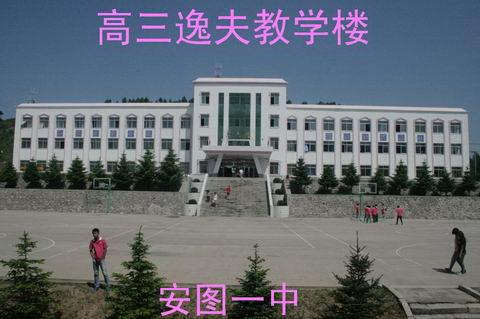 安图县第一中学安图县第一中学校园风光