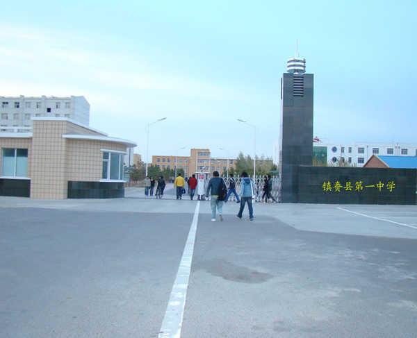 镇赉县第一中学校镇赉县第一中学校校园风光