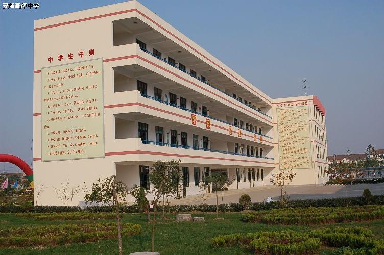 东海县安峰中学东海县安峰中学校园风光
