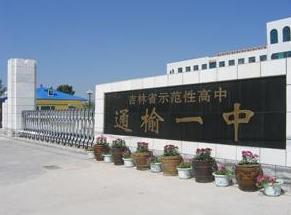 通榆县第一中学通榆县第一中学校园风光