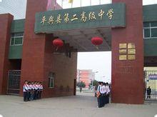 河南省平舆县第二高级中学河南省平舆县第二高级中学校园风光